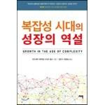 복잡성 시대의 성장의 역설