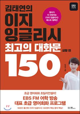 김태연의 이지 잉글리시 최고의 대화문 150 - 상황 편