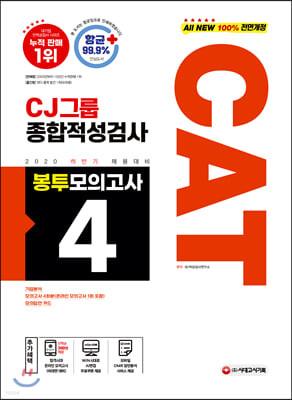 2020 하반기 채용대비 All New CAT CJ그룹 종합적성검사 봉투모의고사 4회분