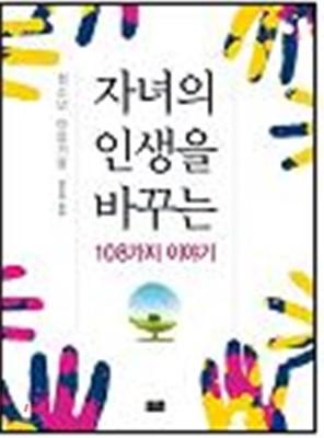 자녀의 인생을 바꾸는 108가지 이야기