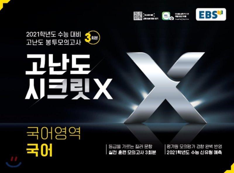 EBS 고난도 시크릿X 봉투모의고사 국어 (2020년)