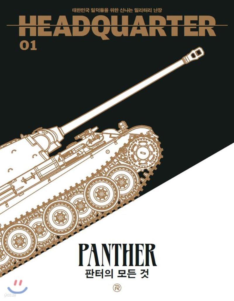 헤드쿼터 vol.1 : 판터의 모든 것