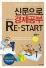 신문으로 경제공부 Re Start_다시 풀어 읽는 경제기사