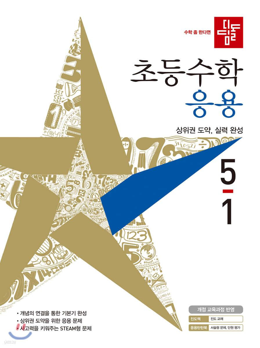 디딤돌 초등수학 응용편 5-1 (2021년)