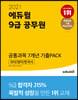 2021 에듀윌 9급 공무원 공통과목 7개년 기출PACK 국어 영어 한국사