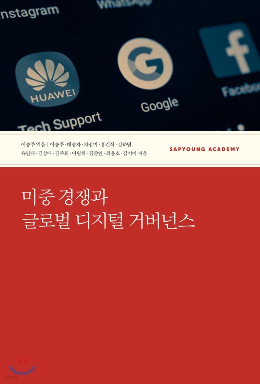 미중 경쟁과 글로벌 디지털 거버넌스