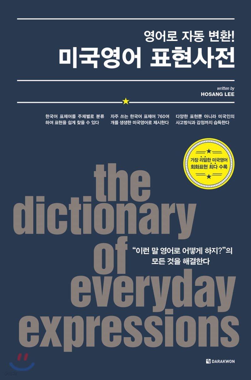 영어로 자동 변환! 미국영어 표현사전