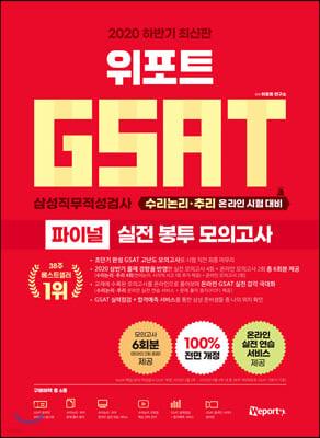 2020 하반기 최신판 위포트 GSAT 삼성직무적성검사 파이널 실전 봉투 모의고사