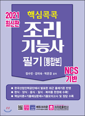 2021 핵심콕콕 조리기능사 필기 통합본