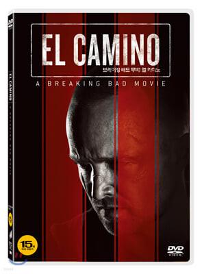브레이킹 배드 무비: 엘 카미노 (1Disc)