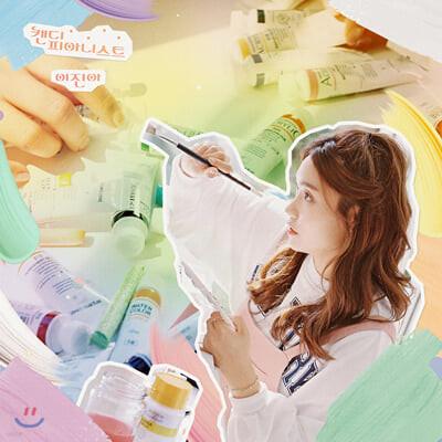이진아 - 미니앨범 : 캔디 피아니스트