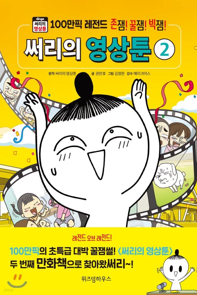 써리의 영상툰 2 100만픽 레전드