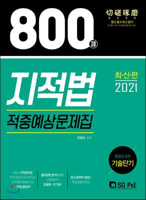 2021 지적법 적중예상문제집 800제