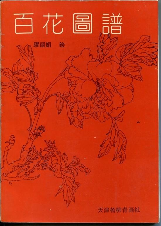 百花圖譜 백화도보 (백화도감) 꽃그림