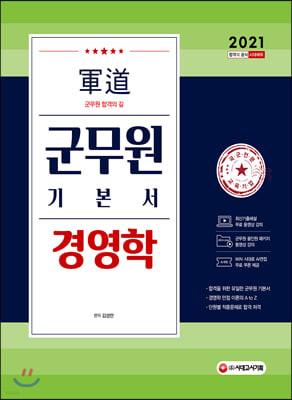 2021 군도(軍道) 군무원 경영학