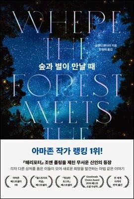숲과 별이 만날 때