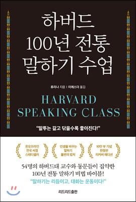 하버드 100년 전통 말하기 수업 (리커버 에디션)