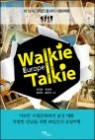 Walkie Talkie Europe (��Ű��Ű ����) Story 1