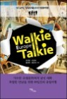 Walkie Talkie Europe (��Ű��Ű ����) Story 2