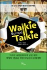 Walkie Talkie Europe (��Ű��Ű ����) Story 4