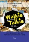 Walkie Talkie Europe (��Ű��Ű ����) Story 3