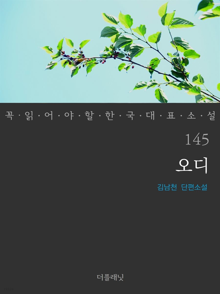 [대여] 오디 - 꼭 읽어야 할 한국 대표 소설 145