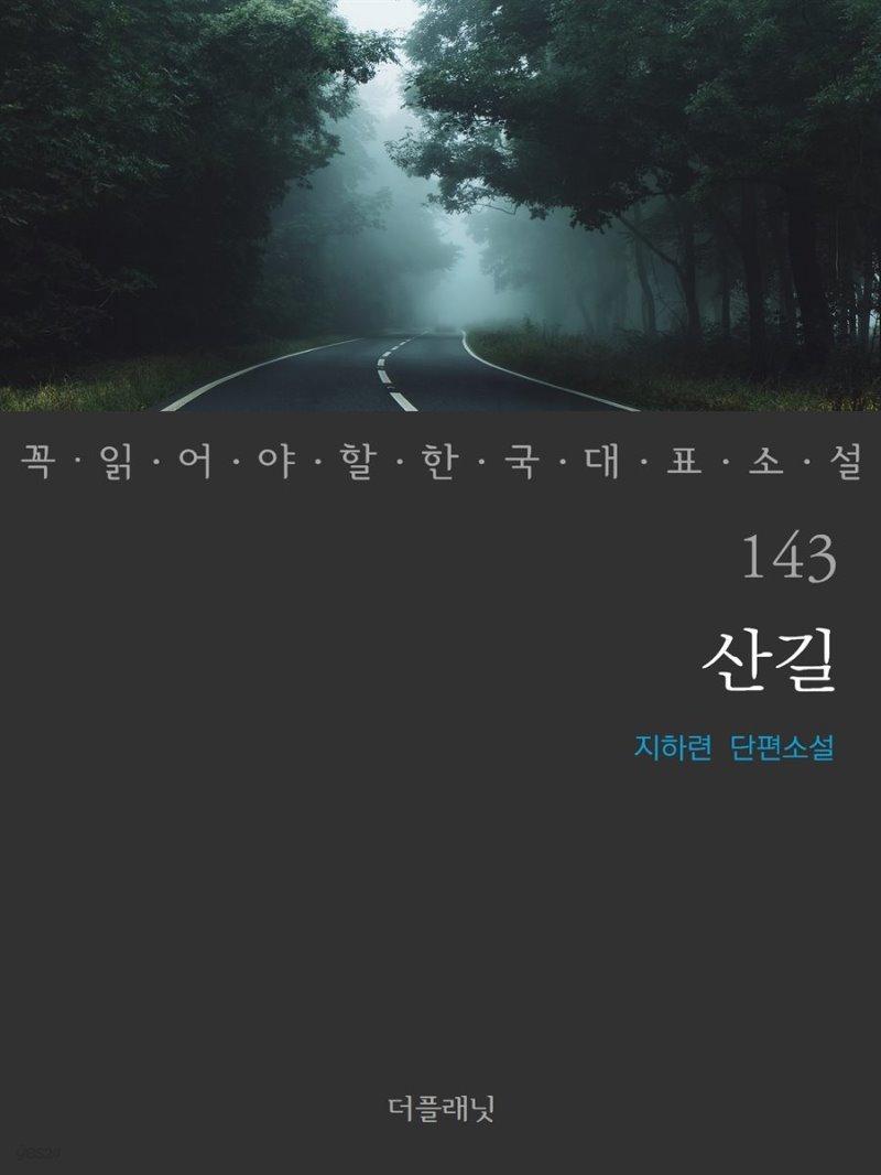 [대여] 산길 - 꼭 읽어야 할 한국 대표 소설 143