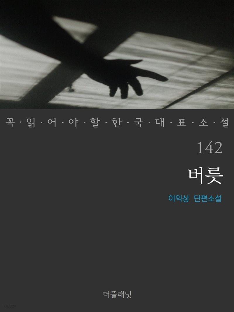 [대여] 버릇 - 꼭 읽어야 할 한국 대표 소설 142