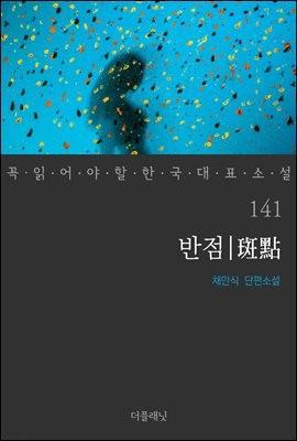[대여] 반점 - 꼭 읽어야 할 한국 대표 소설 141