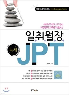 일취월장 JPT 독해