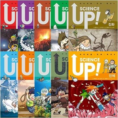 SCIENCE UP 사이언스 업 시리즈 10권 세트