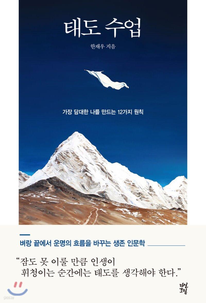 [5천원 페이백][대여] 태도 수업