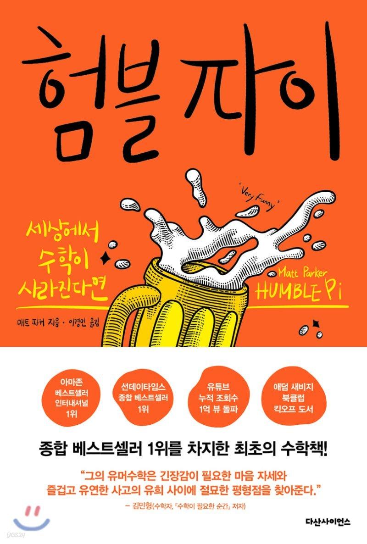 [5천원 페이백][대여] 험블 파이