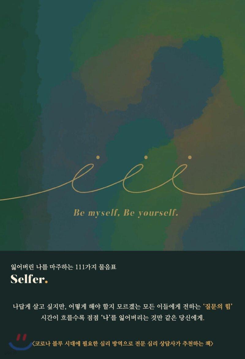 Selfer(셀퍼) : 잃어버린 나를 마주하는 111가지 물음표