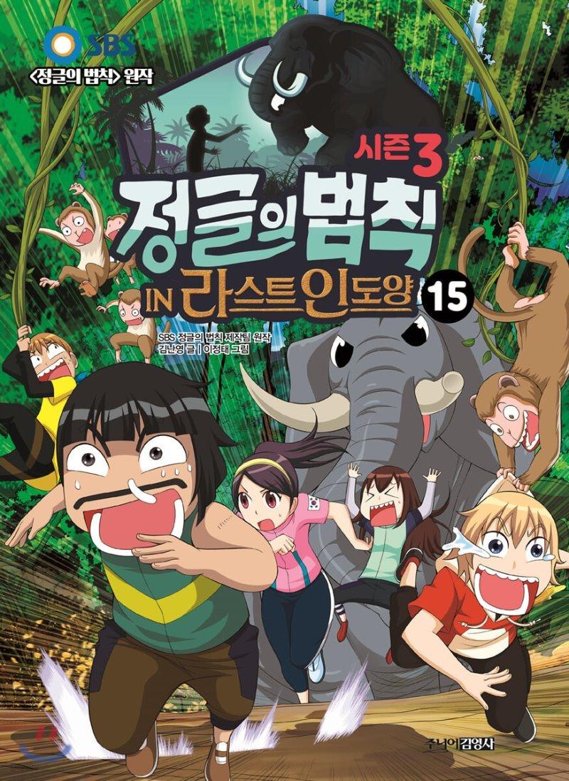 시즌3 정글의 법칙 15 라스트인도양 편
