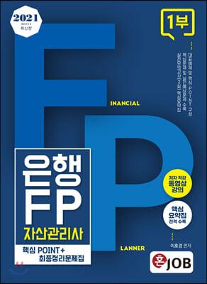 2021 최신판 혼잡(JOB) 은행FP 자산관리사 1부 핵심POINT+최종정리문제집