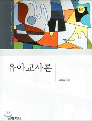 유아교사론