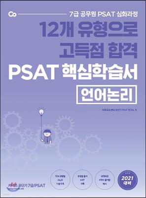 12개 유형으로 고득점 합격 PSAT 핵심학습서 언어논리