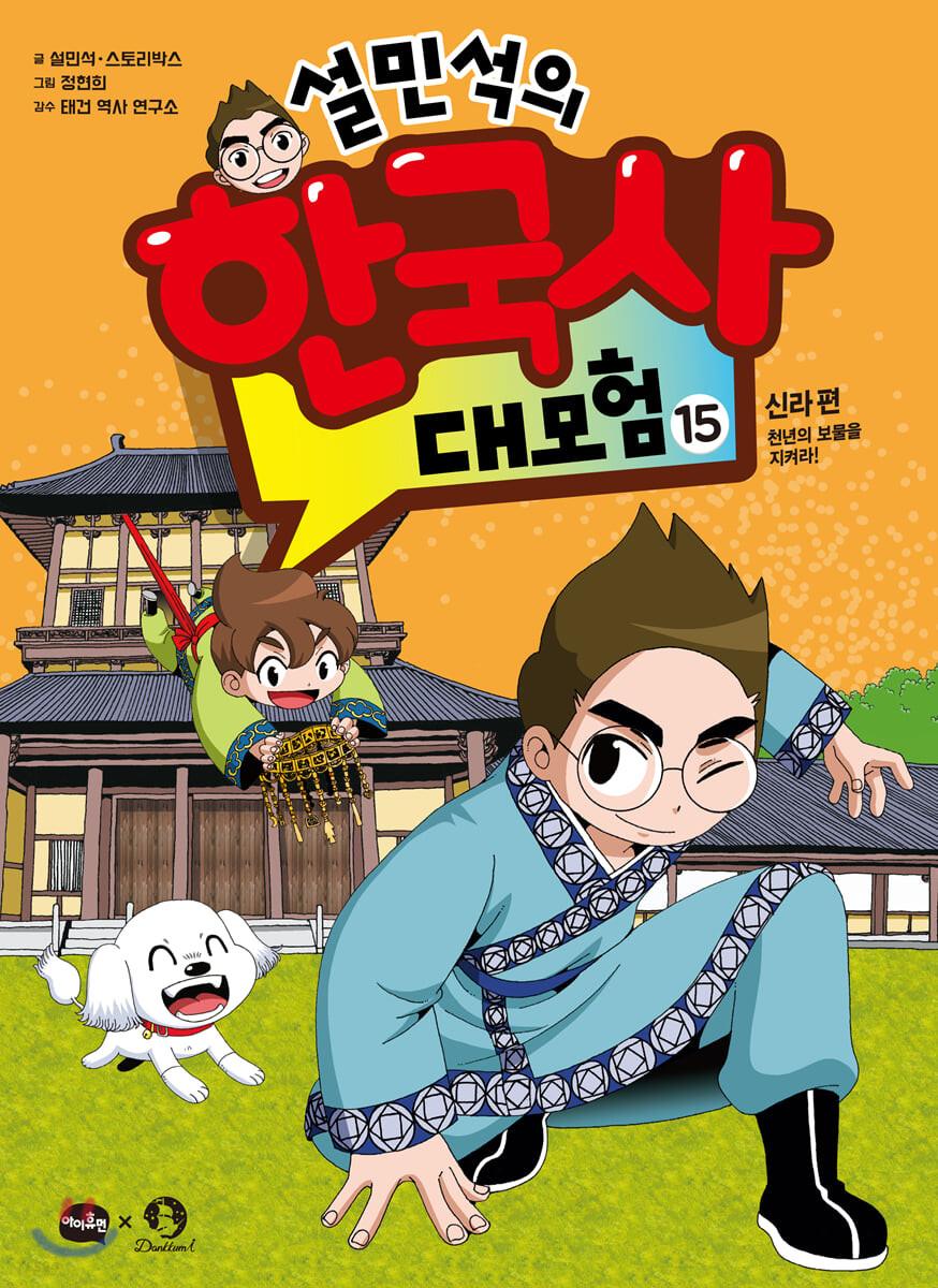 설민석의 한국사 대모험 15