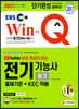 2021 EBS 유튜브 무료 특강이 있는 Win-Q 전기기능사 필기 단기완성