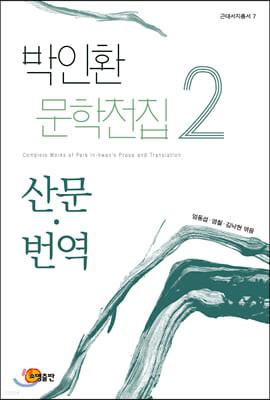 박인환 문학전집 2 산문·번역