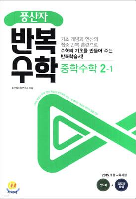 풍산자 반복수학 중학수학 2-1 (2021년)