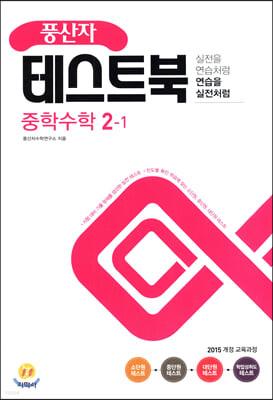 풍산자 테스트북 중학수학 2-1 (2021년)