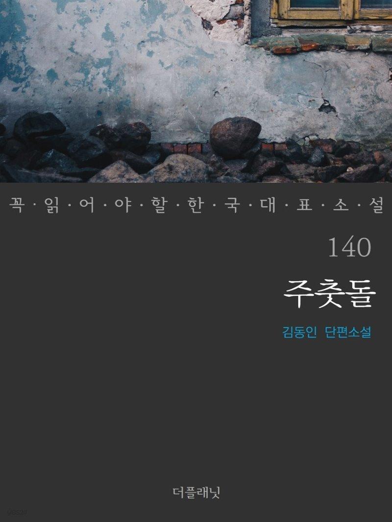 [대여] 주춧돌 - 꼭 읽어야 할 한국 대표 소설 140