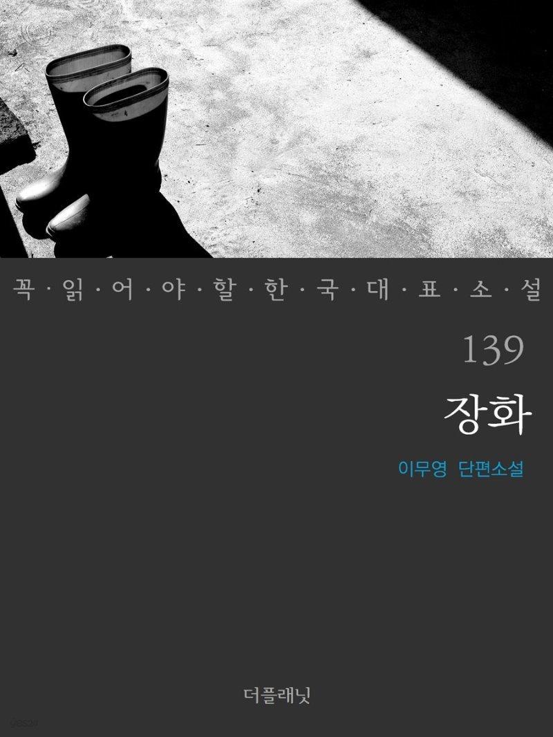 [대여] 장화 - 꼭 읽어야 할 한국 대표 소설 139
