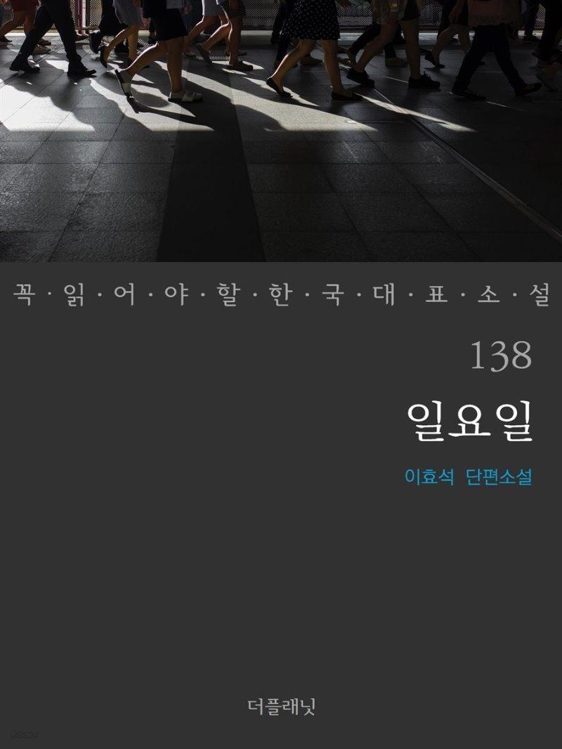 [대여] 일요일 - 꼭 읽어야 할 한국 대표 소설 138