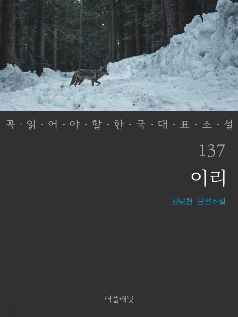 [대여] 이리 - 꼭 읽어야 할 한국 대표 소설 137