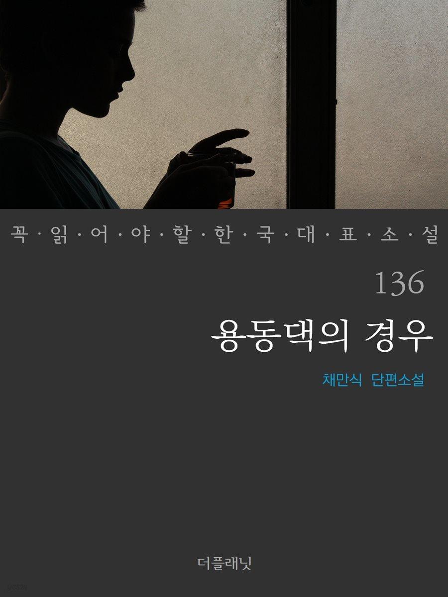 [대여] 용동댁의 경우 - 꼭 읽어야 할 한국 대표 소설 136