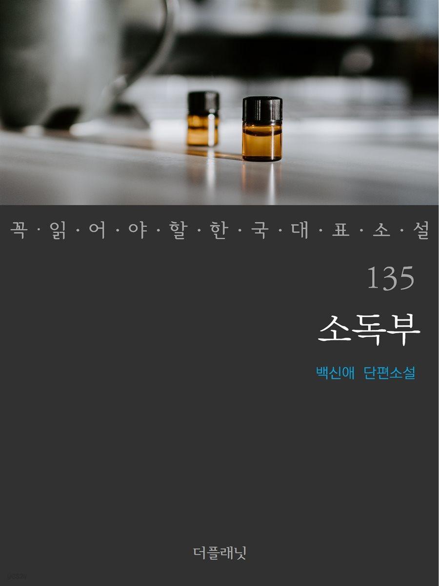 [대여] 소독부 - 꼭 읽어야 할 한국 대표 소설 135