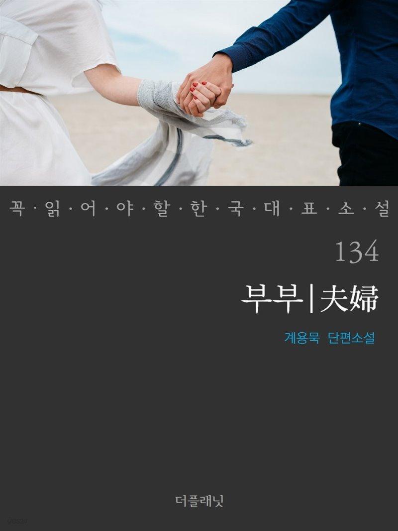 [대여] 부부 - 꼭 읽어야 할 한국 대표 소설 134
